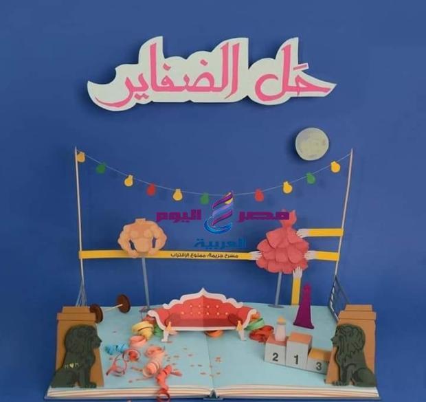 مسرحية بعنوان حل الضفائر بجامعة القاهرة لمناهضة العنف ضد المرأة |