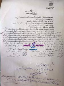 صورة قرار فصل طالب كلية اسكندرية