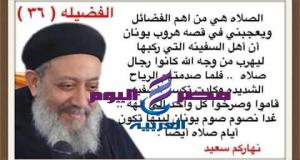 """الاطلالة رقم ٣٦ للقمص بطرس بعنوان """"الفضيلة"""""""