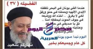 """الاطلالة رقم ٣٧ للقمص بطرس بعنوان """"الفضيلة """""""