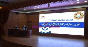 مؤتمر لمكافحة الفساد بديوان العام محافظة الدقهلية | مكافحة