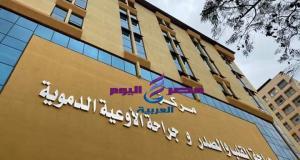 أول مركز لجراحة القلب والصدر وجراحة الأوعية الدموية فى مصر | جراحة القلب