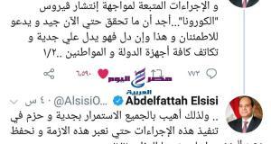 تغريدة الرئيس السيسي اليوم | تغريدة الرئيس السيسي اليوم