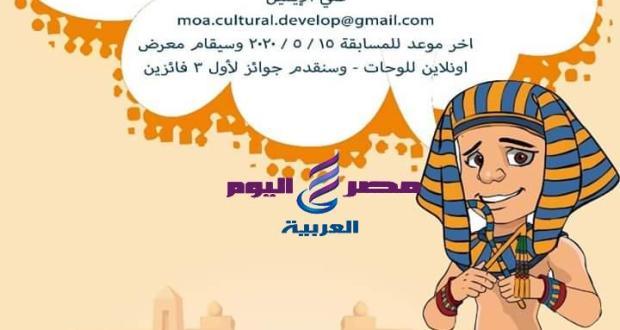 السياحة تطلق مسابقة فنية لرسوم الاطفال أحتفالاً باليوم العالمي للتراث | السياحة