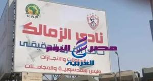 نادي الزمالك يزيل لافتته بعد مطالبة الكاف .