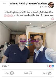 بالصورة..الإعلامي يوسف عابدين يهنئ صديقه المخرج أحمد عوض بعيد ميلاده
