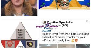 """""""ا. شرين حمدي"""" تهنئ ابنائها الفائزين بمسابقة Bever Egypt. بمدارس بورسعيد بالزمالك"""
