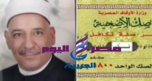 أوقاف الأسكندرية.. تحصد نجمة فى مشروع صكوك الاضاحى.
