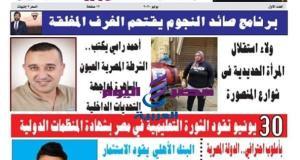 اول عدد لجريدة مصر اليوم العربية نيوز | اول عدد لجريدة مصر