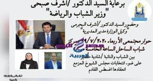 القاهرة ندوة تثقيفية برعاية وزير الشباب والرياضة حول انتخابات مجلس الشيوخ بمركز شباب الساحل
