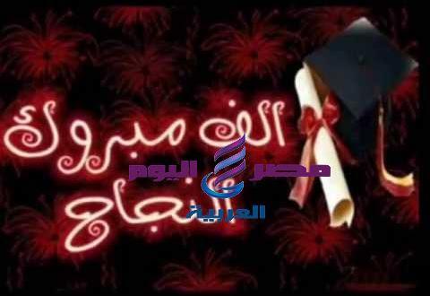 تتقدم جريدة مصر اليوم العربية بتهنئة الاستاذ حسين الحانوتي بنجاح ابنته في الثانوية العامة