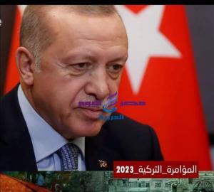 صفعة جديدة من المغرب على وجه التنظيم التوسعي الحاكم في تركيا موجهة إلى الاقتصاد التركي