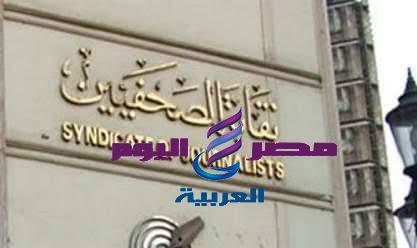 نقابة الصحفيين: مقاطعة أخبار محمد رمضان ومنع نشر اسمه أو صورته | الصحفيين