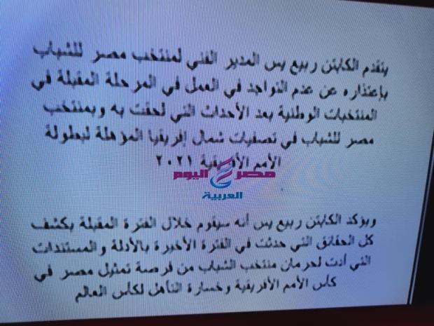 عاجل| ربيع ياسين يتهم ادارة الكوره بالفساد