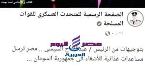 بتوجيهات الرئيس عبدالفتاح السيسى مصر تُرسل مساعدات غذائية للسودان