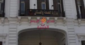 تزامنا مع أعياد شم النسيم.. الصحة تعلن الطوارئ بالمستشفيات. | الطوارئ