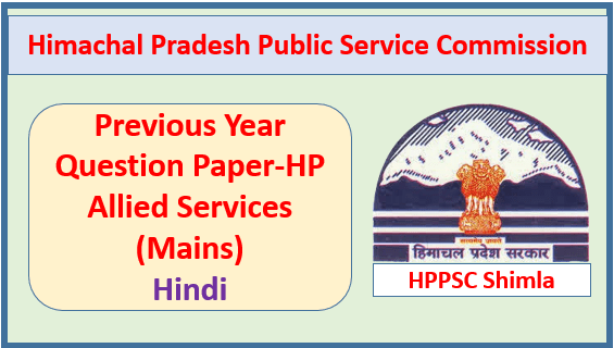 Previous Year Question Paper of HP Allied Services(Main)