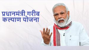 Pradhan Mantri Garib Kalyaan Yojana
