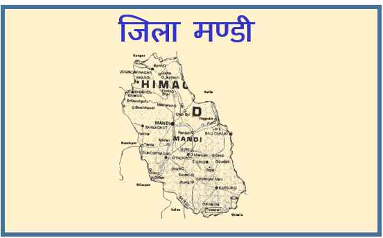 Read more about the article Brief Geography of District Mandi – HP