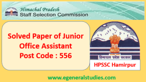 Solved Paper Junior Office Assistant HPSSC Hamirpur – ll
