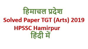 Previous Year Solved Paper TGT (Arts) – 2019 HPSSC Hamirpur – lll