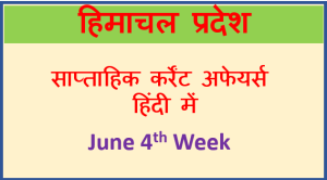 Himachal Pradesh Weekly Current Affairs June ( 4th Week)