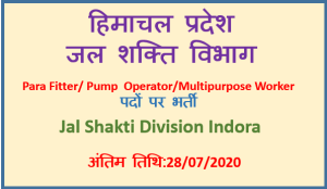 HP IPH Recruitment 2020 –  Indora Division