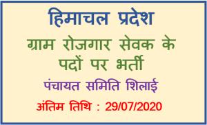 Gram Rojgar Sevak Recruitment in Panchayat Samiti Shailai