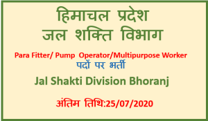 Read more about the article HP IPH Recruitment 2020 – Bhoranj Division