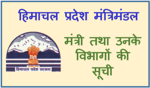 Read more about the article Cabinet Ministers of Himachal Pradesh 2020