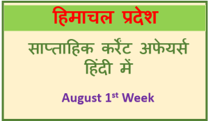 Himachal Pradesh Weekly Current Affairs August (1st Week)