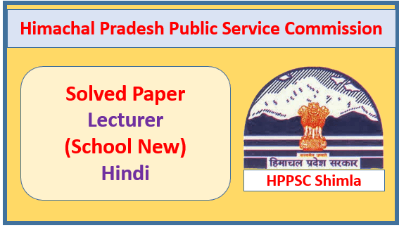 Solved Paper of PGT Hindi -HPPSC Shimla – l