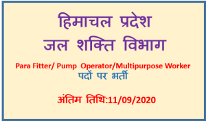 Read more about the article HP IPH Recruitment 2020 – Kaza Division