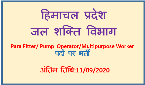 HP IPH Recruitment 2020 – Kaza Division