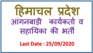Aanganbadi Workers Recruitment 2020 – Rampur Shimla