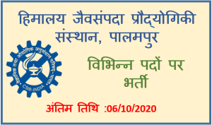 Various Vacancy in IHBT Palampur