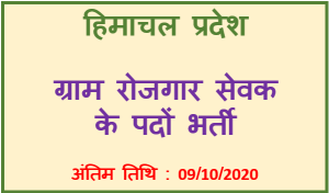 Gram Rojgar Sewak Recruitment in Panchayat Samiti Solan