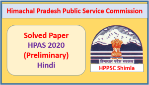 Solved Paper Himachal Pradesh Administrative Services HPAS Prelims 2020 – l