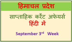 Himachal Pradesh Weekly Current Affairs (September 3rd Week)