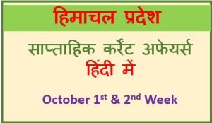 Read more about the article Himachal Pradesh Weekly Current Affairs (October 1st &2nd Week)