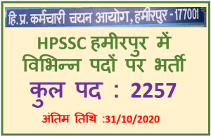 HPSSC Hamirpur Recruitment 2020 : Apply Online Now
