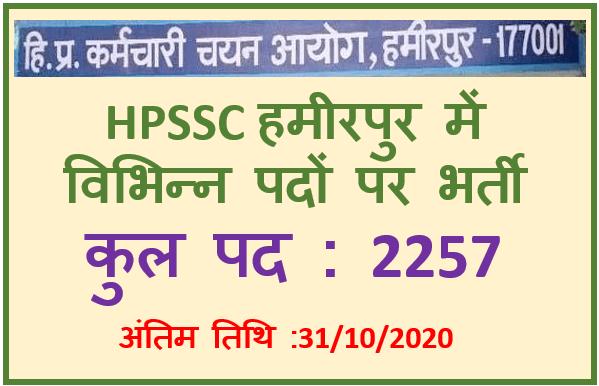 HPSSC Hamirpur Recruitment 2020 : Apply Online Now