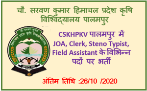 Read more about the article CSKHP Krishi Vishvavidyalay Recruitment : Apply Now