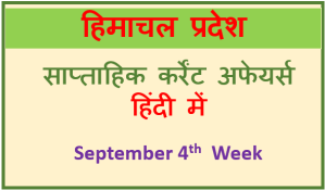 Read more about the article Himachal Pradesh Weekly Current Affairs September 4th Week)