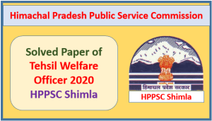 Solved Paper of Tehsil Welfare Officer (TWO) -HPPSC Shimla [Part-1]