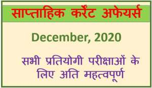 Weekly Current Affairs in Hindi (December 2nd Week)