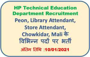 HP Technical Education Department Recruitment 2021: Apply Now