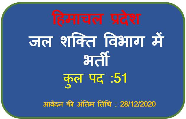 Water Guard Recruitment in IPH Sub-Division Bangana & Una 2