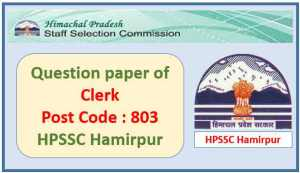 HPSSC Clerk Question Paper 2020 Download pdf