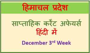 Himachal Pradesh Current Affairs ( December 3rd Week)